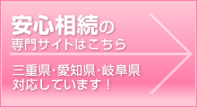安心相続の専門サイトはこちら 三重県・愛知県・岐阜県対応しています!