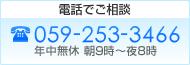 電話でご相談 059-253-3466 年中無休 朝9時~夜8時